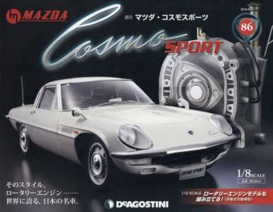 週刊 マツダ コスモ スポーツ 86号