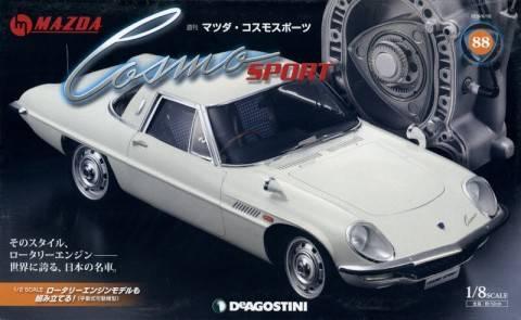 週刊 マツダ コスモ スポーツ 88号