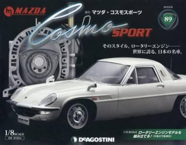 週刊 マツダ コスモ スポーツ 89号