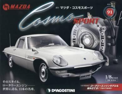 週刊 マツダ コスモ スポーツ 91号