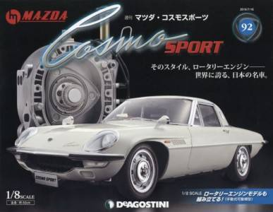週刊 マツダ コスモ スポーツ 92号