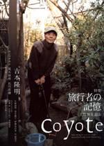 Coyote 0512 NO.09
