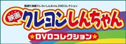 映画クレヨンしんちゃん DVDコレクション