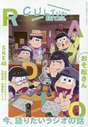 CULTURE Bros. Vol.2 おそ松さん