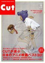 CUT カット VOL.205 06年12月号 松本大洋