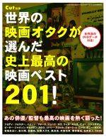 CUT カット VOL.206 07年01月号増 映画ベスト