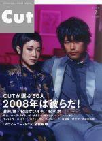CUT カット VOL.225 08年02月号 蒼井優×松山