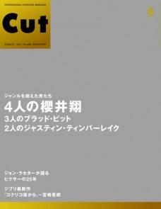 CUT カット VOL.288 4人の櫻井翔