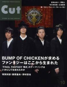 CUT カット VOL.291 BUMP OF CHIC