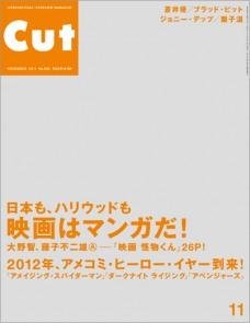CUT カット VOL.293 大野智(怪物くん)
