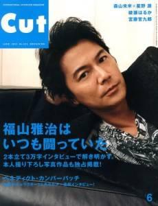 CUT カット 2013年6月号 VOL.322 福山雅治