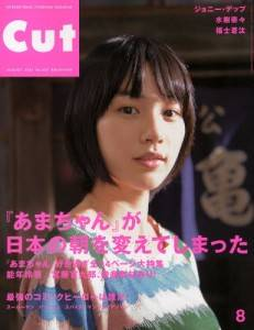 CUT カット 2013年8月号 VOL. 能年玲奈