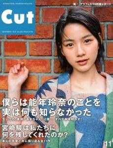 CUT カット 2013年11月号 VOL.330 能年玲奈