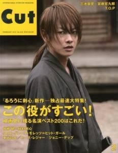 CUT カット 2014年02月号 VOL.335 佐藤健
