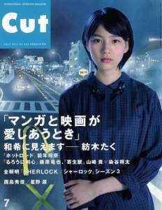 CUT カット 2014年07月号 VOL.343 能年玲奈