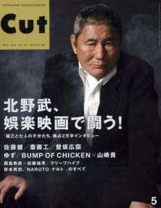 CUT カット 2015年05月号 北野武