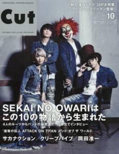 CUT カット 2015年10月号 SEKAI NO O