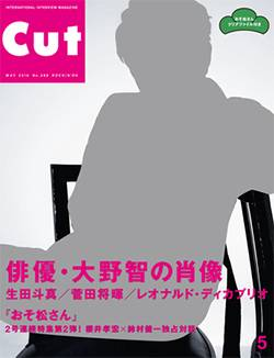 CUT カット 2016年05月号 大野智