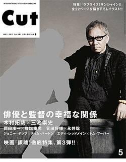 CUT カット 2017年05月号