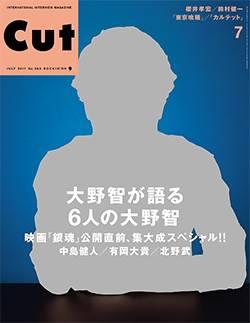 CUT カット 2017年07月号