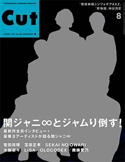 CUT カット 2017年08月号