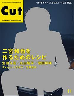 CUT カット 2017年11月号