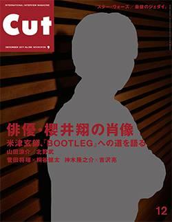 CUT カット 2017年12月号 櫻井翔