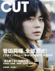 CUT カット 2018年03月号 菅田将暉 全部見せ!