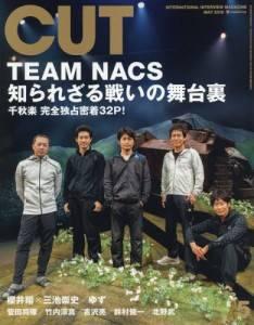 CUT カット 2018年05月号 TEAM NACS