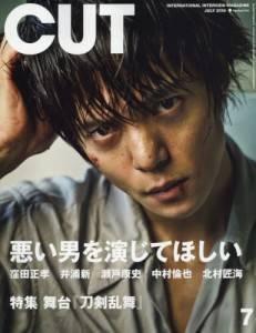 CUT カット 2018年07月号 窪田正孝