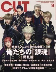 CUT カット 2018年09月号 映画「銀魂2」