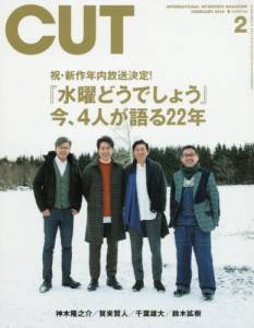 CUT カット 2019年02月号