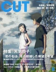 CUT カット 2019年08月号 『天気の子』