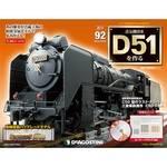 週刊 蒸気機関車D51を作る 92号