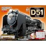 週刊 蒸気機関車D51を作る 97号
