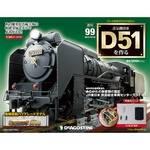 週刊 蒸気機関車D51を作る 99号