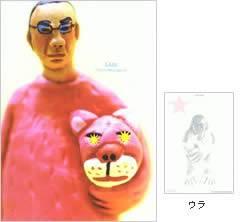 ポストカード(着ぐるみSAM)