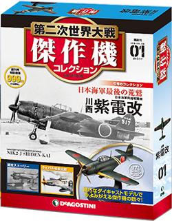 第二次世界大戦 傑作機コレクション 1号 紫電改