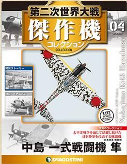 第二次世界大戦 傑作機コレクション 4号 隼 キ4