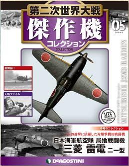 第二次世界大戦 傑作機コレクション 5号雷電 J2