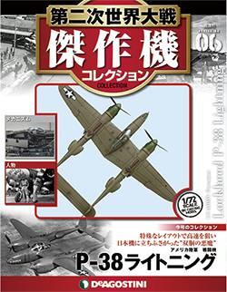 第二次世界大戦 傑作機コレクション 6号