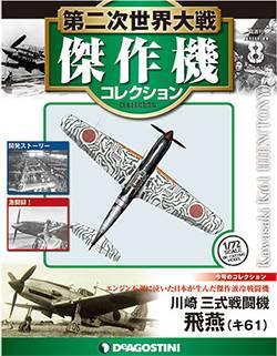 第二次世界大戦 傑作機コレクション 8号