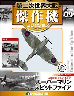 第二次世界大戦 傑作機コレクション 9号