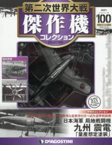 第二次世界大戦 傑作機コレクション 100号