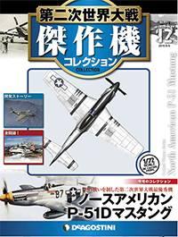 第二次世界大戦 傑作機コレクション 12号