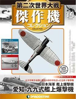 第二次世界大戦 傑作機コレクション 14号