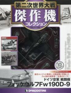 第二次世界大戦 傑作機コレクション 15号