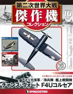 第二次世界大戦 傑作機コレクション 16号 チャンス