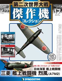第二次世界大戦 傑作機コレクション 17号