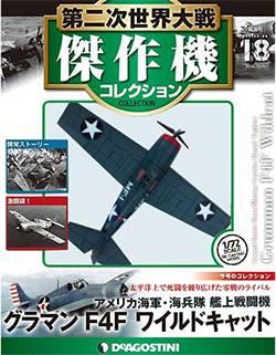 第二次世界大戦 傑作機コレクション 18号 グラマン